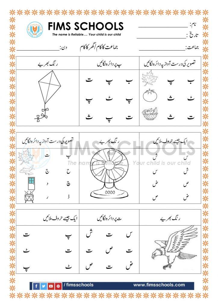 Urdu Alphabet Activities - Preschool