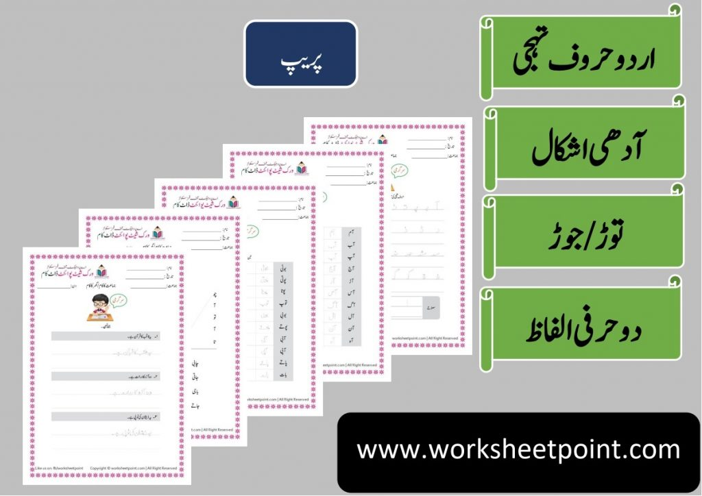 Rich Rusults on Google's SERP when searching for 'Urdu worksheets'