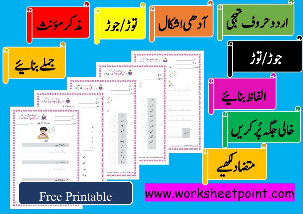 Urdu Kindergarten Worksheets - Preschool