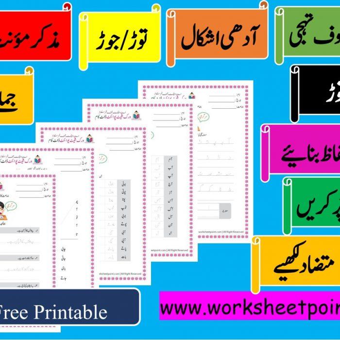 Urdu kindergarten worksheets