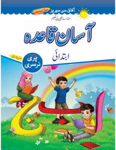 Rich Rusults on Google's SERP when searching for 'Afaq Books'