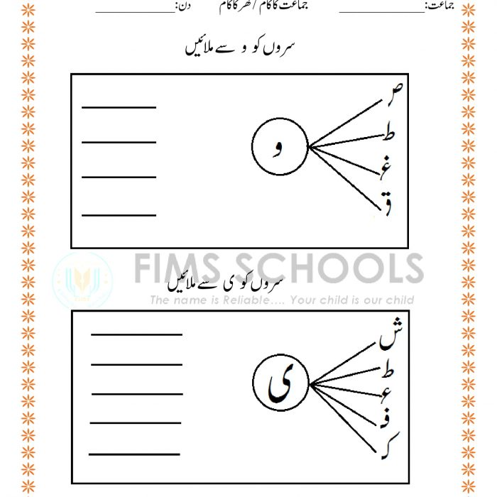 Urdu Nursery Workbook