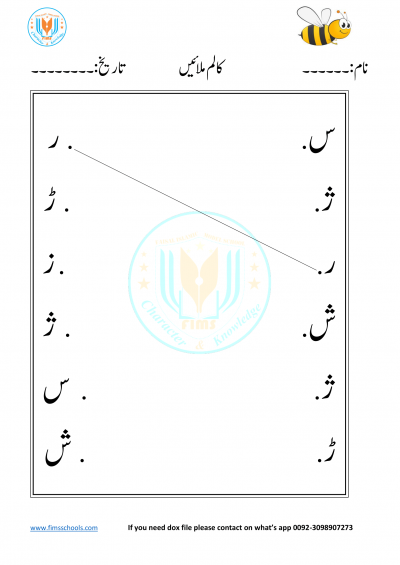 Match the letters ر تا ش-1