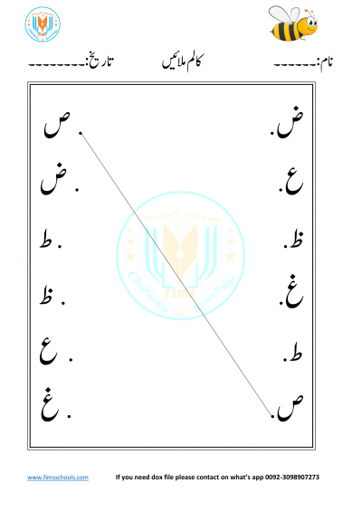 Match the letters ص تا غ-1