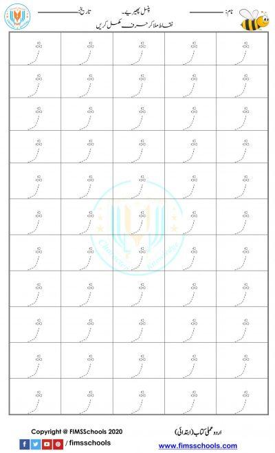 urdu P.G Work book urdu Jamil nastaleeq-17